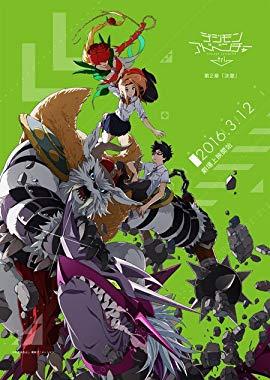 Digimon Adventure tri. 2: Bestimmung