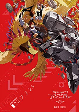 Digimon Adventure Tri. 4: Loss