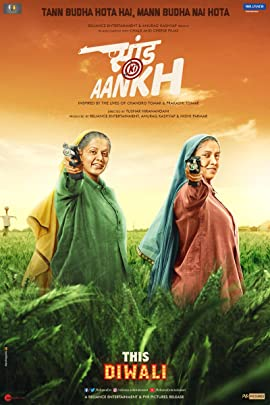 Saand Ki Aankh